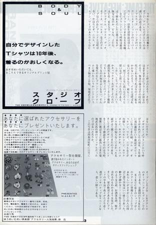 雑誌 京都 ClubFame