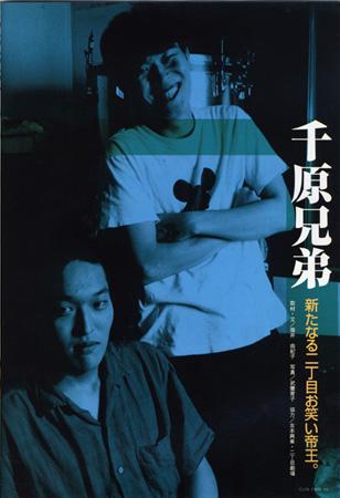 千原兄弟 雑誌 京都 ClubFame