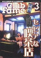 カフェ 京都 ClubFame