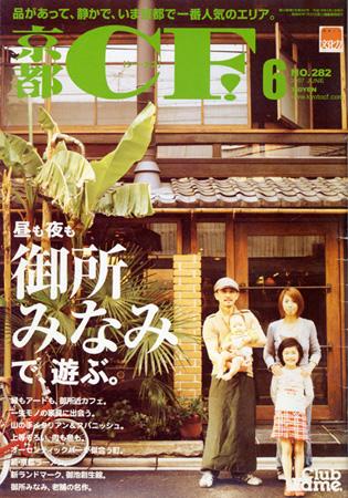 誌 京都 ClubFame