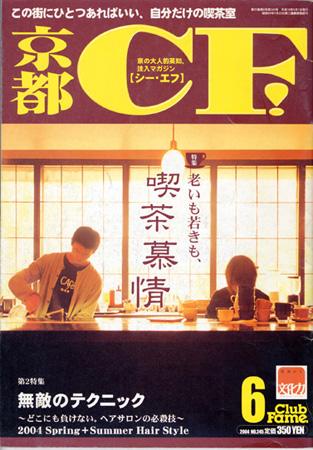 カフェ 雑誌 京都 ClubFame