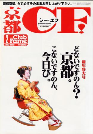 年末特大号 雑誌 京都CF ClubFame