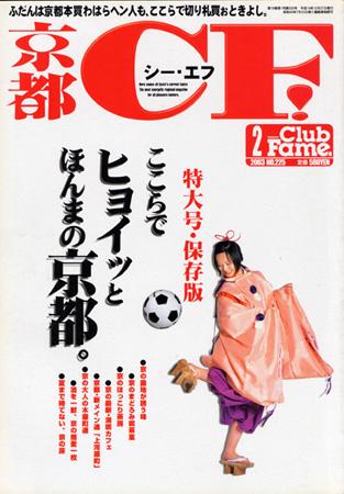 年末特大号 京都CF ClubFame