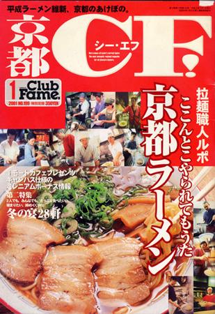 京都ラーメン 雑誌 京都 ClubFame