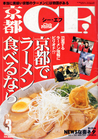 京都でラーメン食べるなら 雑誌 京都 ClubFame