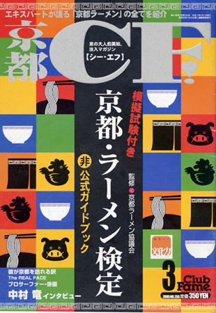 京都ラーメン検定 雑誌 京都 ClubFame