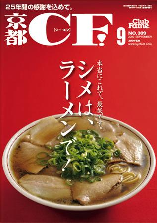 しめはラーメンで 雑誌 京都 ClubFame