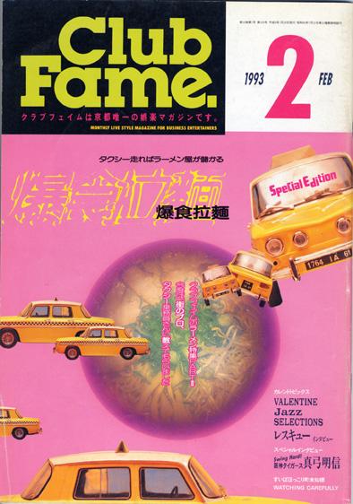 爆食拉麺 ラーメン 雑誌 京都 ClubFame