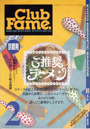 ご推奨ラーメン 雑誌 京都 ClubFame