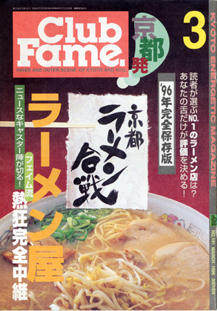 京都ラーメン合戦 雑誌 京都 ClubFame