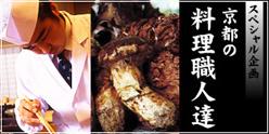 京都の料理職人