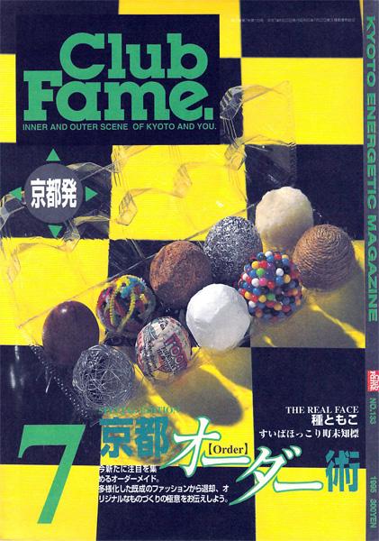 Clubfamesubculture 記事リスト