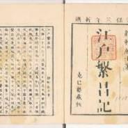 鍋物 江戸繁昌記 (エドハンジョウキ) 寺門静軒
