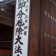 節分 壬生寺