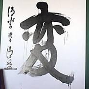 今年の漢字 師走風景 清水寺 森清範