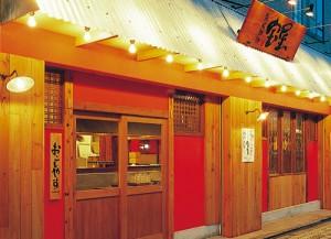 熟成細麺宝屋
