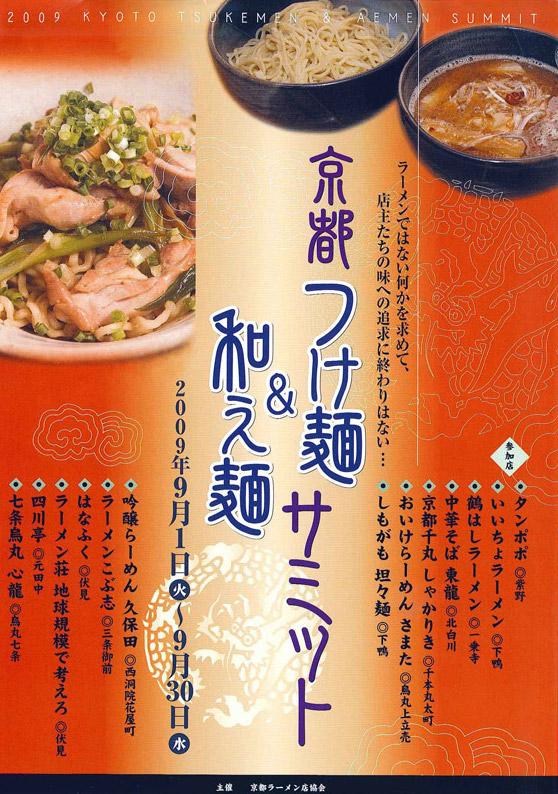 京都つけ麺&和え麺サミット