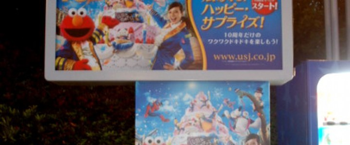 """3/3からUSJ  10th """" 広がれ、ハッピーサプライズ! """"開幕"""