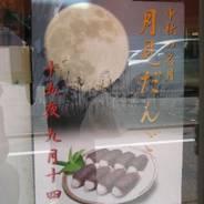 十五夜 お月見 月見団子 京都府生菓子協同組合