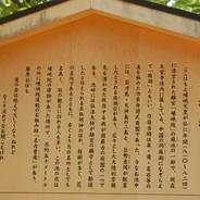 駒札 大覚寺大沢池 嵯峨天皇