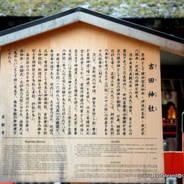 生間流(いかまりゅう) 式包丁 駒札 吉田神社