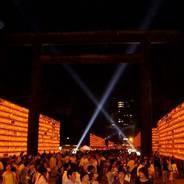 地蔵盆 大日盆  靖国神社