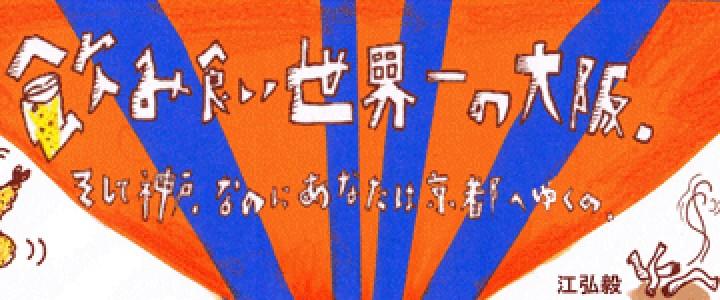 飲み食い世界一の大阪