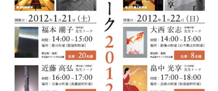 京町家でアーティストが語る、アート町家作品展トークショー