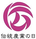 京都伝統産業の日