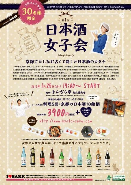 京都で日本酒女子会を開催