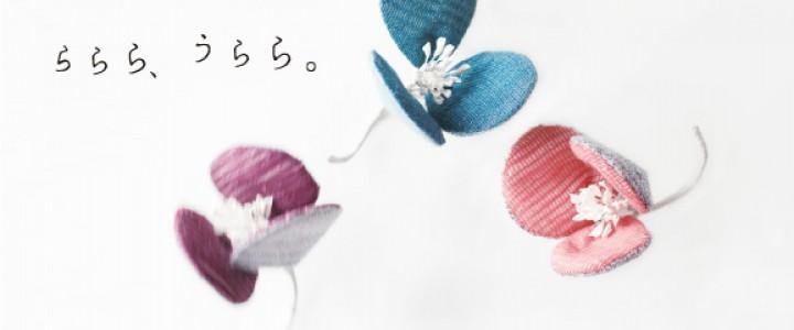 一本の糸、一枚の布から生まれる名もなき空想の植物たち