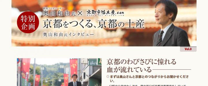 京都をつくる、京都の土産 Vol.ゼロ