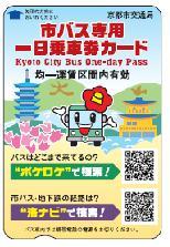 2012春、京都は梅×桜×「妖怪」by BUS