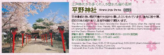 公式WEBに「桜の神社」の冠