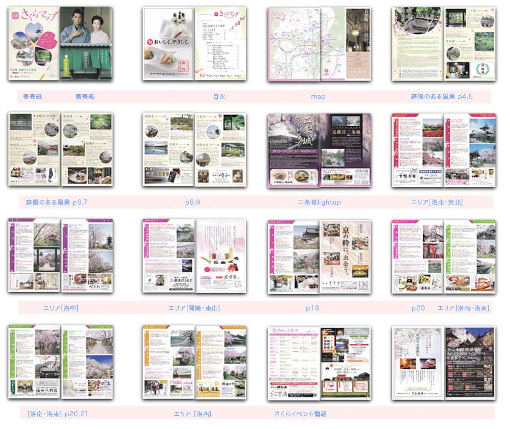 [PDF & 目次] さくらマップ2012