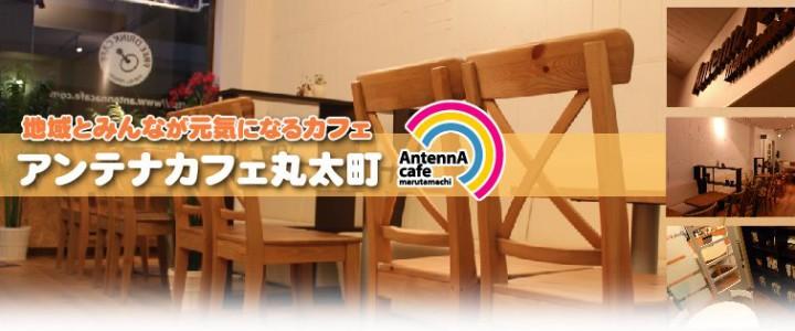 虎キチカフェで 阪神をみんなで応援!京都「虎キチ?cafe」