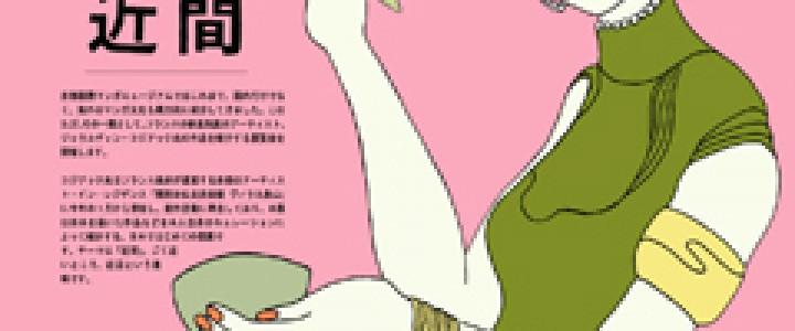 ジェラルディン・コジアック展――近間 CHIKAMA