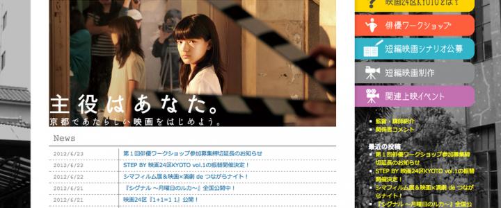 映画24区KYOTO 2012