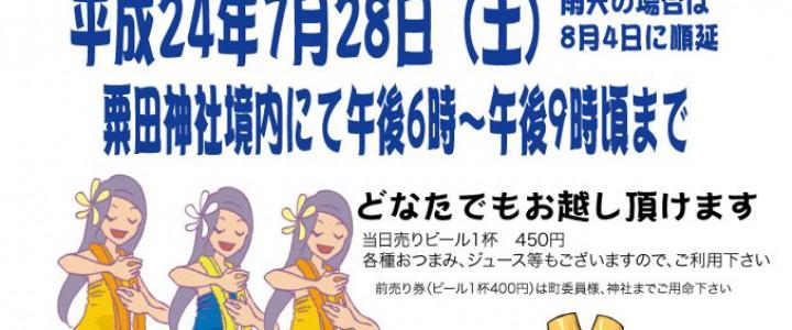 神社で沖縄民謡、フラダンス、納涼ビアガーデンに変身!