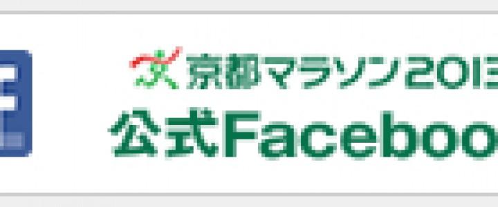 京都マラソン2013 ランナー募集始まる