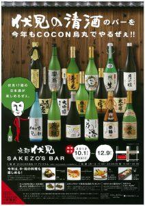 10月1日、日本酒の日。
