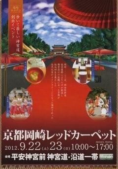 岡崎ホコテンの2日間!  / 京都岡崎レッドカーペット