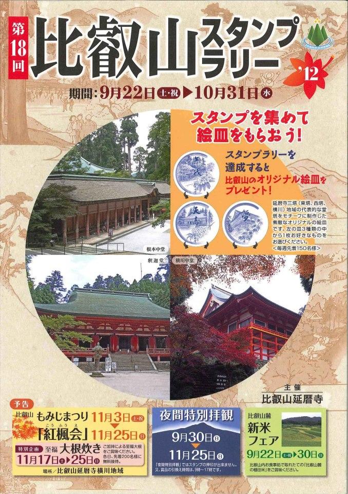 比叡山スタンプラリー&夜間特別拝観