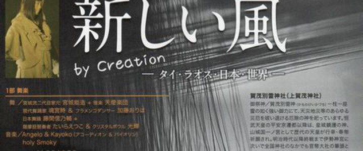 上賀茂、練り歩き!& 2012 USAATO Event act.3 新しい風