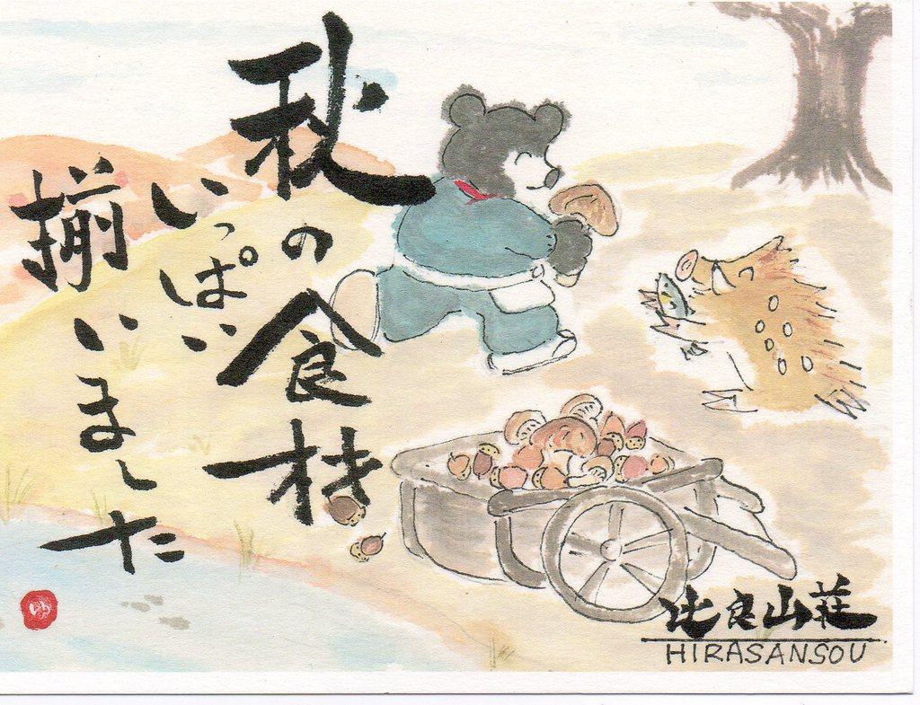 いよいよ子持ち鮎と松茸の季節ですよ!