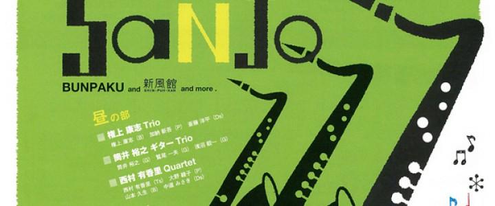 街がジャズであふれる日  JAZZ at SANJO Vol.11