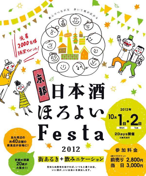 明日は 京都・日本酒ほろよいFesta 2012