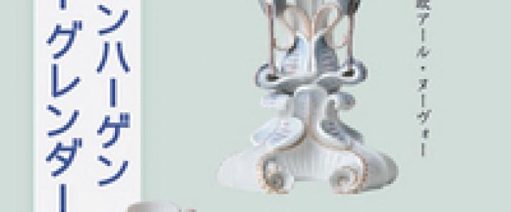きょうが見納めのアール・ヌーヴォーの磁器/細見美術館