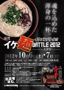 イケ麺BATTLE 「大津祭」とコラボ
