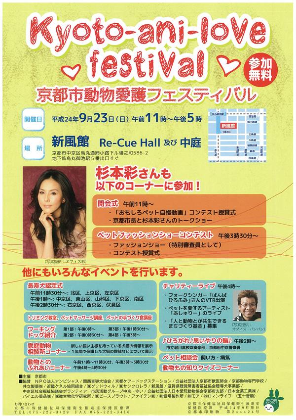 杉本彩&ペットファッションショー/京都市動物愛護フェスティバル